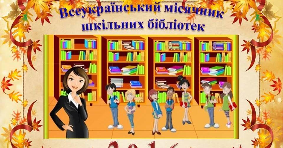 """Результат пошуку зображень за запитом """"Всеукраїнського місячника шкільних бібліотек картинки"""""""