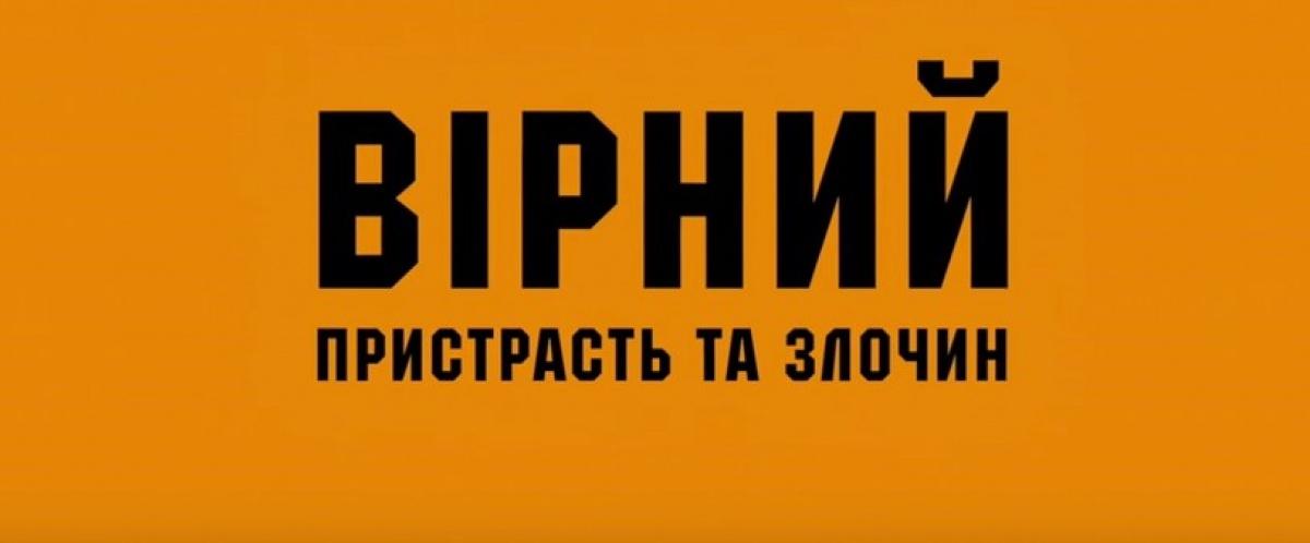 """Стрічка """"Вірний. Пристрасть і злочин"""" представить у грудні Україну в  Бельгії – Новини Полтавщини 53cf35d9c503e"""