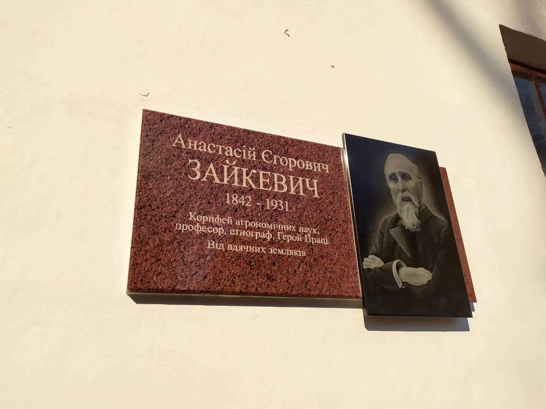 У Засульській ОТГ відкрили меморіальну дошку вченому-агроному