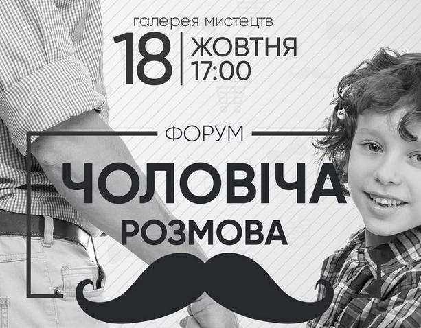 """Чоловіків Полтави запрошують на форум """"Чоловіча розмова"""""""