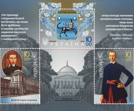 Укрпошта ввела в обіг новий поштовий блок про рід Галаганів, що походить з Полтавщини