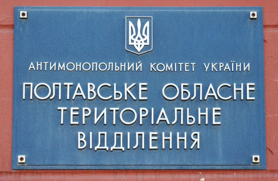 """Територіальне відділення АМКУ розпочало справу за ознаками порушення конкурентного законодавства з боку ПРАТ """"Фірма """"Полтавпиво"""""""