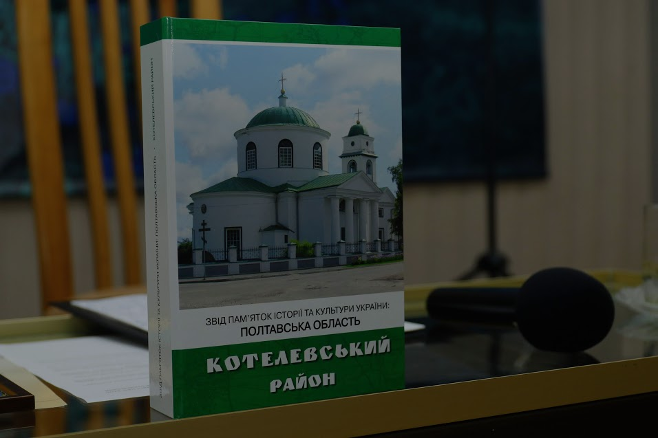 У Полтаві презентували унікальну книгу про Котелевщину