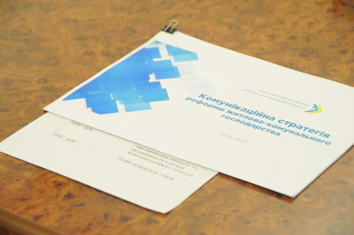 У Мінрегіоні презентували проект Стратегії комунікації у сфері ЖКГ