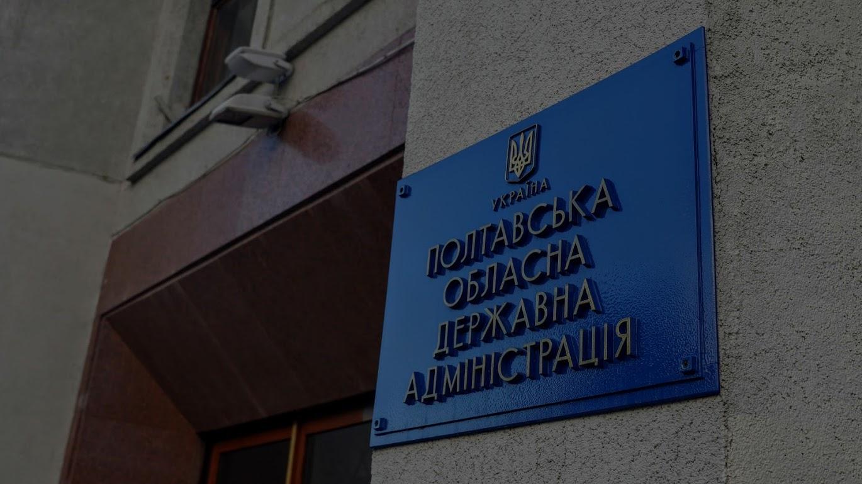 Брифінг щодо ситуації з коронавірусом у Полтавській області