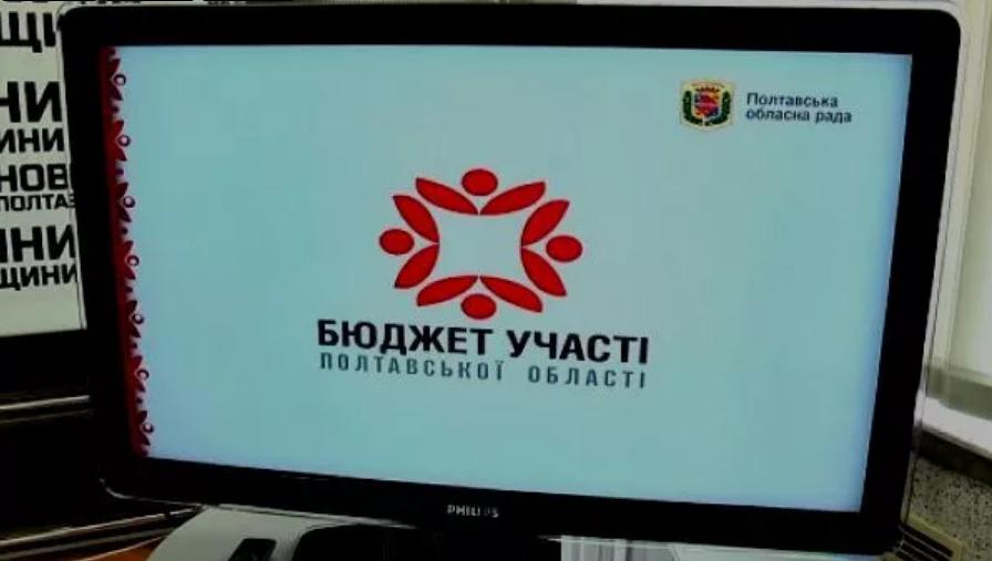 Усі подані проекти Бюджету участі на Полтавщині оприлюднять до 7 вересня