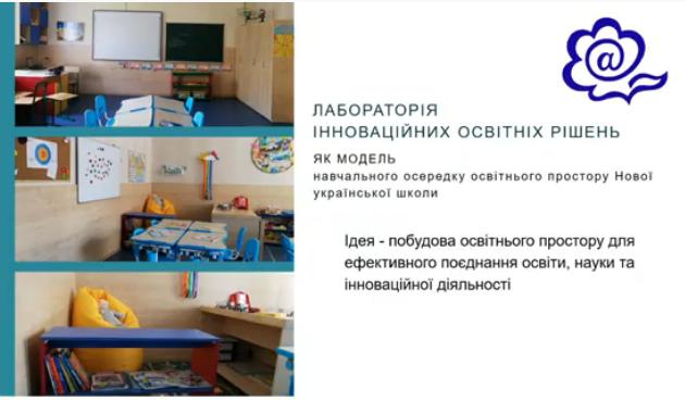 Навчання в умовах пандемії: у Полтавській ОДА відбулась серпнева конференція освітян
