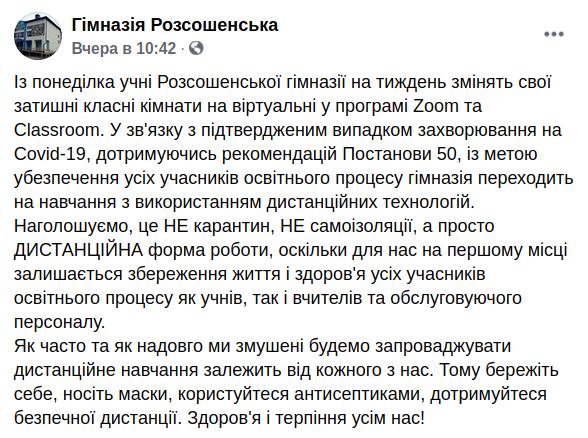 З 28 вересня Розсошенську гімназію під Полтавою закрили на карантин