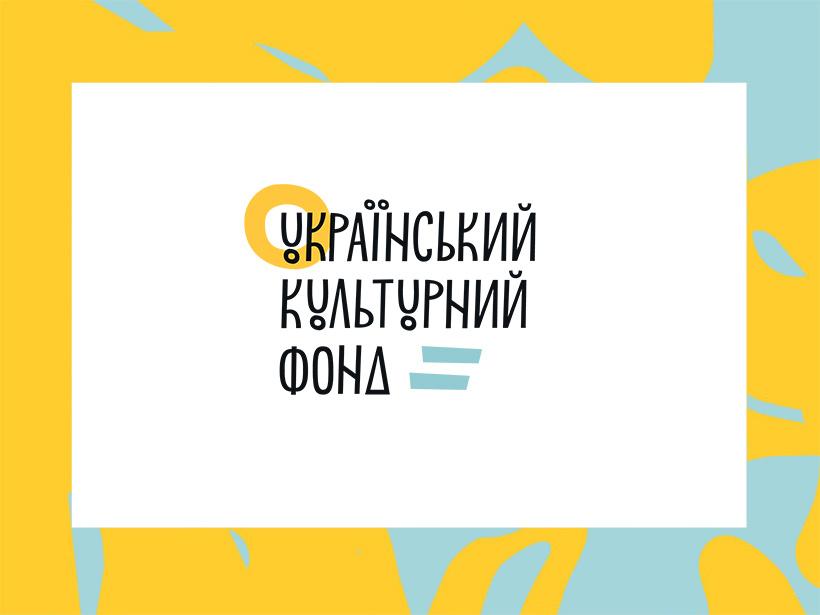 Український культурний фонд розпочинає грантовий сезон 2021 року – Новини  Полтавщини