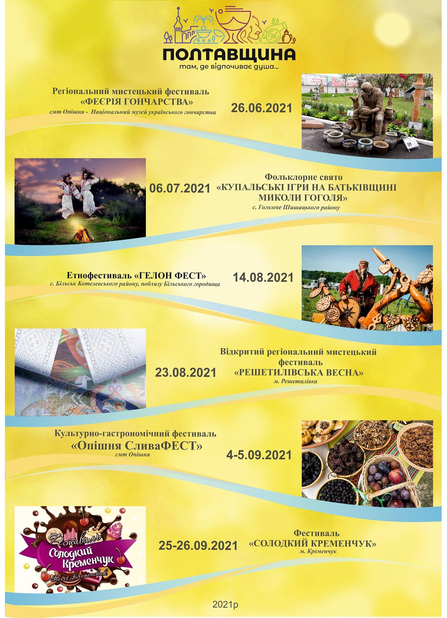 Фестивалі на Полтавщині: повідомили точні дати свят   Новини Полтавщини