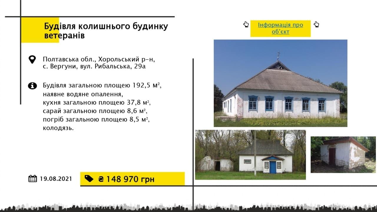 Мала приватизація на Полтавщині: у серпні проведуть аукціони по трьох об'єктах