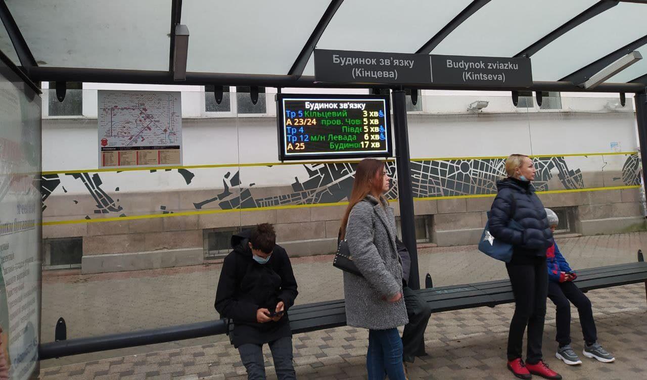 У Полтаві на зупинках громадського транспорту запрацювали інформаційні табло