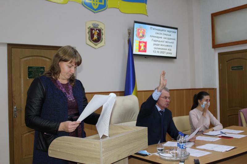 Положення про старосту та зміни до бюджету громади: відбулася сесія Гадяцької міськради